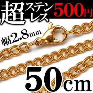 ステンレス 50cm 幅2.8mm チェーン 喜平 ステンレスネックレス ゴールドcr ネックレス メンズ シンプル レディース ペア ステンレスチェーン(chsn42)|swan-hoseki