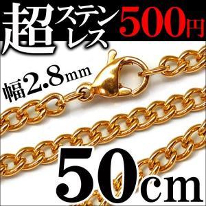 ステンレス 50cm 幅2.8mm チェーン 喜平 ステンレスネックレス ゴールドcr ネックレス メンズ シンプル レディース ペア ステンレスチェーン(chsn42-lady)|swan-hoseki