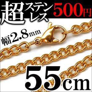 ステンレス 55cm 幅2.8mm チェーン 喜平 ステンレスネックレス ゴールドcr ネックレス メンズ シンプル レディース ペア ステンレスチェーン(chsn42-lady)|swan-hoseki
