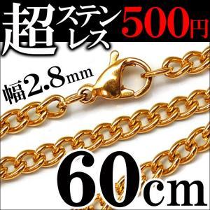 ステンレス 60cm 幅2.8mm チェーン 喜平 ステンレスネックレス ゴールドcr ネックレス メンズ シンプル レディース ペア ステンレスチェーン(chsn42)|swan-hoseki