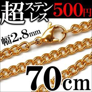 ステンレス 70cm 幅2.8mm チェーン 喜平 ステンレスネックレス ゴールドcr ネックレス メンズ シンプル レディース ペア ステンレスチェーン(chsn42)|swan-hoseki