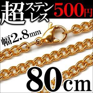 ステンレス 80cm 幅2.8mm チェーン 喜平 ステンレスネックレス ゴールドcr ネックレス メンズ シンプル レディース ペア ステンレスチェーン(chsn42)|swan-hoseki