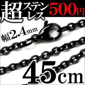 ステンレス 45cm 幅2.4mm チェーン あずき 小豆 ブラックcr ネックレス メンズ シンプル レディース ペア ステンレスチェーン(chsn44)|swan-hoseki