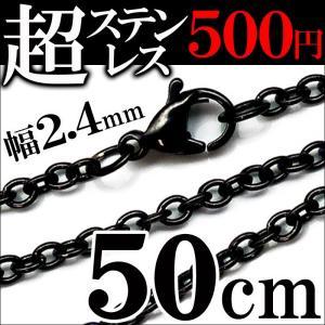 ステンレス 50cm 幅2.4mm チェーン あずき 小豆 ブラックcr ネックレス メンズ シンプル レディース ペア ステンレスチェーン(chsn44-lady)|swan-hoseki