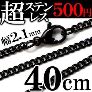 ステンレス 40cm 幅2.1mm チェーン 喜平 ブラックcr ネックレス メンズ シンプル レディース ペア ステンレスチェーン(chsn45)|swan-hoseki