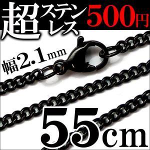 ステンレス 55cm 幅2.1mm チェーン 喜平 ブラックcr ネックレス メンズ シンプル レディース ペア ステンレスチェーン(chsn45)|swan-hoseki