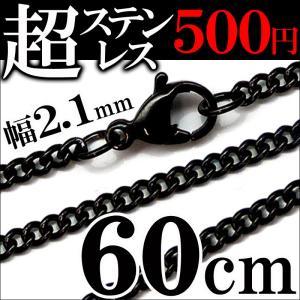 ステンレス 60cm 幅2.1mm チェーン 喜平 ブラックcr ネックレス メンズ シンプル レディース ペア ステンレスチェーン(chsn45)|swan-hoseki