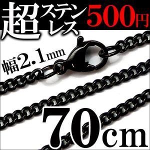 ステンレス 70cm 幅2.1mm チェーン 喜平 ブラックcr ネックレス メンズ シンプル レディース ペア ステンレスチェーン(chsn45)|swan-hoseki