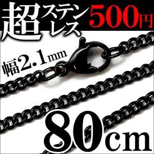 ステンレス 80cm 幅2.1mm チェーン 喜平 ブラックcr ネックレス メンズ シンプル レディース ペア ステンレスチェーン(chsn45)|swan-hoseki