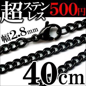 ステンレス 40cm 幅2.8mm チェーン 喜平 ブラックcr ネックレス メンズ シンプル レディース ペア ステンレスチェーン(chsn46)|swan-hoseki