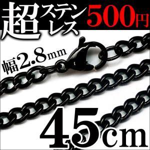 ステンレス 45cm 幅2.8mm チェーン 喜平 ブラックcr ネックレス メンズ シンプル レディース ペア ステンレスチェーン(chsn46)|swan-hoseki