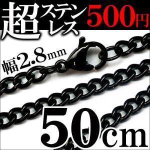 ステンレス 50cm 幅2.8mm チェーン 喜平 ブラックcr ネックレス メンズ シンプル レディース ペア ステンレスチェーン(chsn46)|swan-hoseki