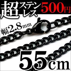 ステンレス 55cm 幅2.8mm チェーン 喜平 ブラックcr ネックレス メンズ シンプル レディース ペア ステンレスチェーン(chsn46-lady)|swan-hoseki