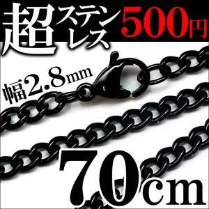 ステンレス 70cm 幅2.8mm チェーン 喜平 ブラックcr ネックレス メンズ シンプル レディース ペア ステンレスチェーン(chsn46)|swan-hoseki