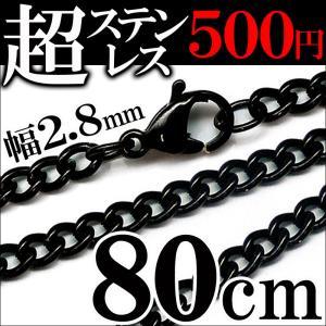 ステンレス 80cm 幅2.8mm チェーン 喜平 ブラックcr ネックレス メンズ シンプル レディース ペア ステンレスチェーン(chsn46)|swan-hoseki
