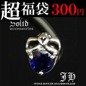 ステン製で最安300円 1個売り 大粒ブルー ステンレスピアス スタッドピアスsvシルバーcolor青chsp27-fuku-300|swan-hoseki