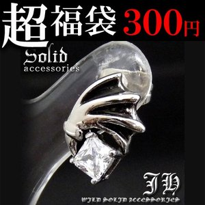 ステンレス製で最安300円 1個売り バットウイング ステンレスピアス スタッドピアスsvシルバーcolorクリアchsp30-fuku-300|swan-hoseki