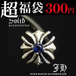 ステン製で最安300円 1個売り フレアクロス青 ステンレスピアス スタッドピアスsvシルバーcolorブルーchsp36-fuku-300|swan-hoseki