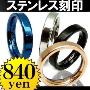 幸せの鍵 刻印 全4色 新素材ステンレスPVDリングが840円 指輪 ペア ピンキーリング 銀 黒 金 青 シルバー ブラック ピンクゴールド ブルー|swan-hoseki
