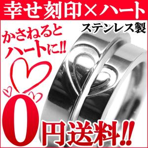 ペアリング シンプル 重ねるとハート 刻印 高級 ステンレス製 指輪 人気 ペア プレゼント カップル シルバー ピンキーリング chsr20-23|swan-hoseki