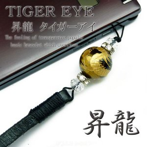 chst10 金 龍ストラップ タイガーアイ 18mm超大玉 悪羅悪羅本革タイプ 茶|swan-hoseki