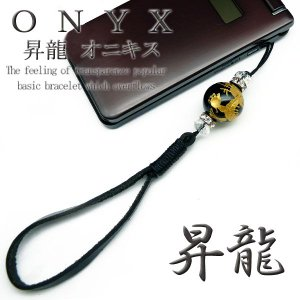 chst12 金 龍ストラップ オニキス 18mm超大玉 悪羅悪羅本革タイプ 黒 ブラック|swan-hoseki