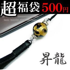 金 龍ストラップ オニキス 18mm超大玉 悪羅悪羅本革タイプ 黒 ブラックchst12-fuku-500|swan-hoseki
