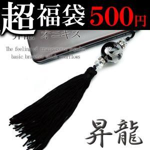 銀 龍ストラップ オニキス 18mm超大玉 悪羅悪羅 付房タイプ ブラック 黒chst3-fuku-500|swan-hoseki