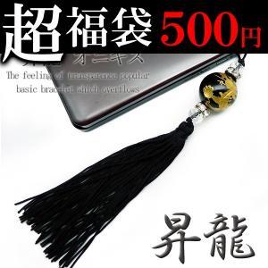 金 龍ストラップ オニキス 18mm超大玉 悪羅悪羅 付房タイプ ブラック 黒chst4-fuku-500|swan-hoseki