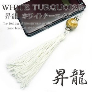 chst7 金 龍ストラップ ホワイトターコイズ 18mm超大玉 悪羅悪羅 付房タイプ 白 バ|swan-hoseki