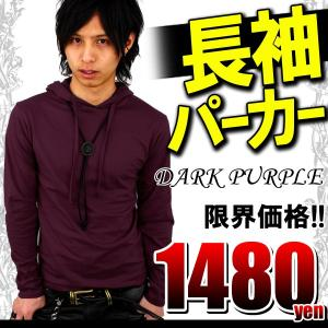 パーカー 長袖 メンズパーカー 全8色業界最安 ロンTシャツ メンズ長袖 細 タイト ダークパープル 濃紫 キレカジ s m l ll xl 3l f100|swan-hoseki