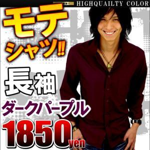 メンズYシャツ ダークパープル 濃紫 Vネック ワイシャツ ビジネスシャツ 長袖 無地 シャツ無地 シンプル カットソー 細身 タイト メンズファッション f133 swan-hoseki