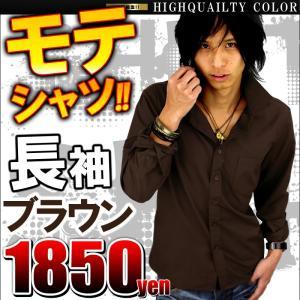 メンズYシャツ ブラウン 茶 茶色 Vネック ワイシャツ ビジネスシャツ 長袖 無地 シャツ無地 シンプル カットソー 細身 タイト メンズファッション f136|swan-hoseki
