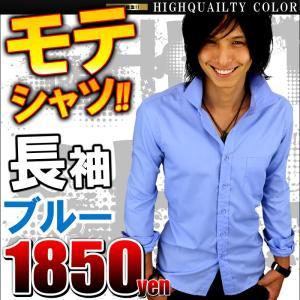 メンズYシャツ ブルー 青 青色 Vネック ワイシャツ ビジネスシャツ 長袖 無地 シャツ無地 シンプル カットソー 細身 タイト メンズファッション f137 swan-hoseki