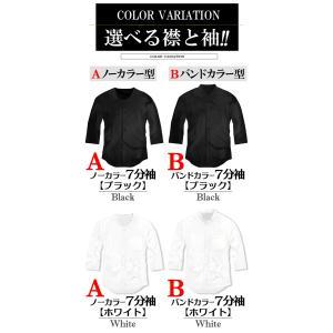 メンズYシャツ スリム 襟なし バンドカラー ノーカラー ワイシャツ ビジネスシャツ 長袖 無地 シャツ無地 シンプル カットソー メンズファッション f140-f143|swan-hoseki|06