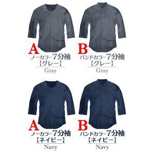 メンズYシャツ スリム 襟なし バンドカラー ノーカラー ワイシャツ ビジネスシャツ 長袖 無地 シャツ無地 シンプル カットソー メンズファッション f140-f143|swan-hoseki|07
