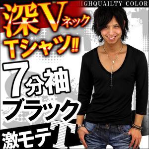 送料無料 二度と無い 1円 選べるカラーサイズ メンズ Vネック Tシャツ ティーシャツ カジュアル トップス おしゃれ 七分袖 7分袖 無地Tシャツf157|swan-hoseki