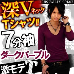 深VTシャツ 全7色キレイめお兄系アメカジVネックロンTシャツ メンズ7分袖 ダークパープル 紫 細身 タイト 無地 キレカジ s m l xl f162|swan-hoseki