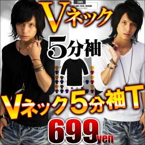 メンズTシャツ Vネック ティーシャツ アメカジ 五分袖 5分袖 無地Tシャツ無地 シンプル インナー カットソー メンズファッション f21|swan-hoseki