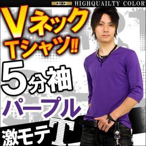 f22 全8色 人気の五分袖 VネックTシャツ メンズ5分袖キレイめお兄系 パープル紫 細身 タイト キレカジ アメカジ s m l ll xl|swan-hoseki