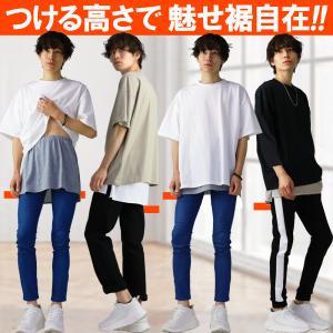 履くだけ カンタン 重ね着 腹巻 レイヤード メンズ 付け裾 フェイクレイヤード レイヤード風  腰巻き メンズスカート サイドスリット f610-625|swan-hoseki|04