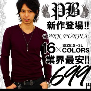f75 全16色業界最安 激安699円 VネックロンTシャツ メンズ長袖 ダークパープル濃紫ワイン 細 タイト キレカジ s m l ll xl メンズ 長袖|swan-hoseki