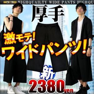 ガウチョパンツ 黒 無地  ロング フレア 極厚 ワイド パンツ メンズ 大きいサイズ 大きめ ガウチョ ストレート パンツ ブラック きれいめ|swan-hoseki