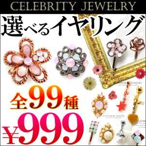 レディース イヤリング シルバー ゴールド ピンクゴールド 全99種類 超かわいい たっぷり選べるイヤリング パール ハート リボン ジュエリーfp151-269 バ|swan-hoseki
