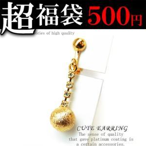ゆらゆら揺れるゴールド ボール パール イヤリング パーティーや結婚式 プレゼントにも レディース ゴールド ピンク fp173-fuku-500|swan-hoseki