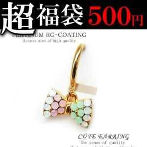 ゆらゆら揺れるリボン型フープイヤリング パーティーや結婚式 プレゼントにも レディース ゴールド ピンク fp199-fuku-500|swan-hoseki