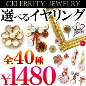 レディース イヤリング シルバー ゴールド ピンクゴールド 全40種類 超かわいい たっぷり選べるイヤリング パール ハート リボン ジュエリーfp226-289 バ|swan-hoseki