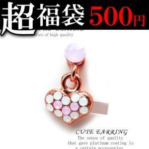 ハート型イヤリング ピンクゴールドcrゆらゆら揺れるパステルcolorチャーム レディース パーティー 結婚式 プレゼント fp229-fuku-500|swan-hoseki