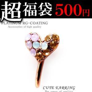 ハート型スウィートcolorイヤリング ピンクゴールドcr レディース パーティー 結婚式 プレゼント fp279-fuku-500|swan-hoseki