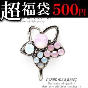 ゆらゆら揺れる星型パステルcolor イヤリング パーティーや結婚式 プレゼントにも レディース ゴールド ピンク fp288-fuku-500|swan-hoseki